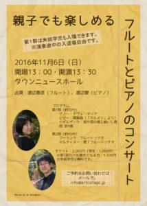11月6日コンサートチラシ(表)