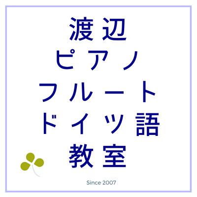 渡辺ピアノ・フルート・ドイツ語教室