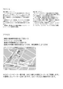 11月6日コンサートチラシ(裏)